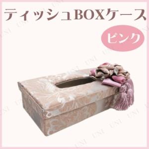 アクアフラワー ティッシュBOXケース ピンク インテリア雑貨 ティッシュケース ティッシュカバー ボックスティッシュ用 箱ティッシュ テ