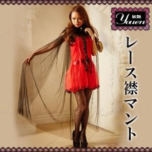 【SALE】 YOUEN レース襟マント コスプレ 衣装 ハロウィン 仮装 大人 コスチューム マント 大人用 女性用 レディース バンパイア