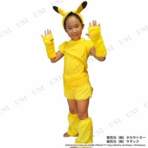 SAZAC(サザック) ポケモン ピカチュウ5点セット 子供用 110 ハロウィン 衣装 子供 仮装