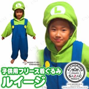 サザック(SAZAC) フリース着ぐるみ スーパーマリオ ルイージ 子供用 130 コスプレ 衣装 ハロウィン 仮装 子供 コスチューム キッ