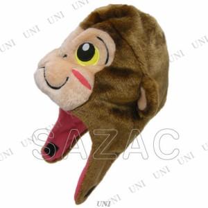 サザック(SAZAC) 着ぐるみCAP サル コスプレ 衣装 ハロウィン パーティーグッズ 帽子 かぶりもの アニマル 動物 着ぐるみ ぼうし