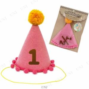 Memorico(メモリコ) フェルトコーン ピンク コスプレ 衣装 ハロウィン パーティーグッズ 帽子 かぶりもの キャップ プチ仮装