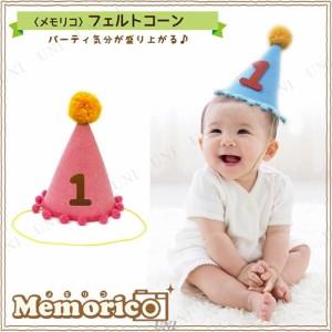 Memorico(メモリコ) フェルトコーン ピンク コスプレ 衣装 ハロウィン パーティーグッズ 帽子 かぶりもの ハロウィン 衣装 ぼうし
