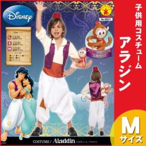 62de5a39ce983 子ども用アラジンM コスプレ 衣装 ハロウィン 仮装 子供 ディズニー コスチューム アラジン キッズ こども パーティーグッズ