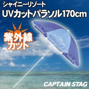 CAPTAIN STAG(キャプテンスタッグ) シャイニーリゾート UVカットパラソル170cm(ブルー) パラソル 運動会 日よけ アウトドア用品