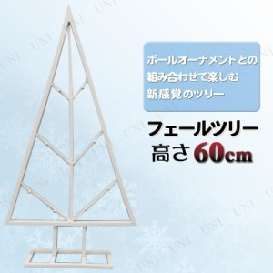 60cm フェールツリー2D ホワイト パーティーグッズ 飾り クリスマスパーティー 雑貨 クリスマス飾り 装飾 デコレーション 置物