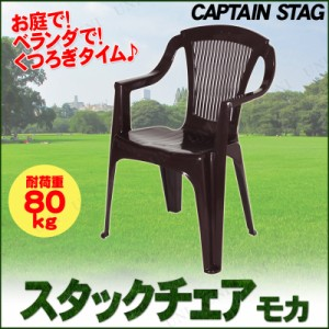CAPTAIN STAG(キャプテンスタッグ) ピサ PC.スタックチェア(モカ) インテリア リビング家具 イス チェアー 椅