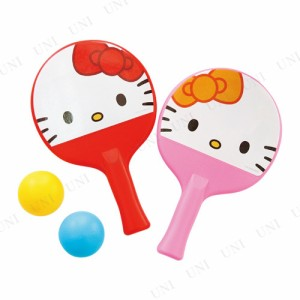 【取寄品】 ハローキティ ピンポンあそび 12点セット おもちゃ オモチャ ラケットスポーツ スポーツ玩具 卓球