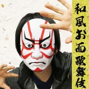 景品 子供 JAPANESE MASK 和風お面 歌舞伎 イベント 景品 夏祭り 縁日 お祭り 子ども会 屋台 イベント用品 イベントグッズ おめん