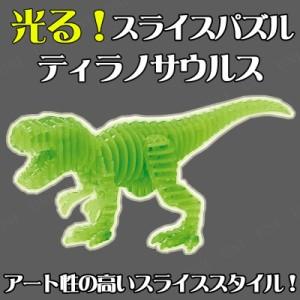 【取寄品】 光るスライスパズル ティラノサウルス おもちゃ 玩具 オモチャ ジグソーパズル 立体パズル 3D