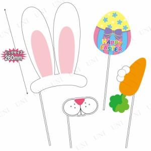 フォトプロップス イースター ファンシー 復活祭 パーティーグッズ イベント用品 イベントグッズ