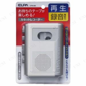 【取寄品】 カセットテープレコーダー CTR-300 生活家電 電化製品 ラジカセ ラジオ カセットプレーヤー
