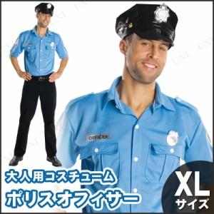 ポリスオフィサー 大人用 XL 仮装 衣装 コスプレ ハロウィン 大人 コスチューム メンズ 大きいサイズ ポリス 警察 男性用 警察官