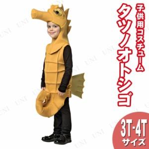 8585a569e9691d タツノオトシゴコスチューム 子ども用 3T-4T 仮装 衣装 コスプレ ハロウィン 子供 アニマル 動物 !!