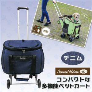 【送料無料】【取寄品】 コンパクトな多機能ペットカート スイートハート デニム 犬用品 ペット用品 ペットグッズ イヌ いぬ 猫