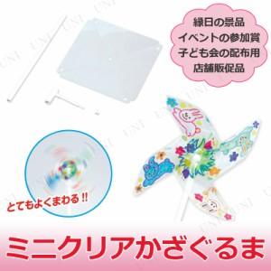 64a6b45da1ef39 【取寄品】 ミニクリアかざぐるま 5点セット おもちゃ オモチャ 知育玩具 幼児