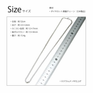 ネックレス 【DM便可】真鍮3.5mm幅喜平ダイヤカットネックレスチェーン ロジウムメッキ仕上げ 全長52cm 日本製 chain6