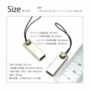 【DM便可】プロ仕様携帯ストラップ(松葉)スイング型パーツ・本体直接取り付け金具 parts37