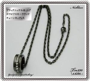 ネックレス ブラックニッケル ラウンド スワロフスキー デザイン リング チェーンネックレス tn370