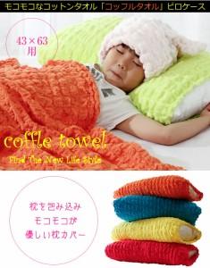 コッフルタオルピロケース43x63サイズ枕用ひんやりジェルカバーコッフルタオル枕カバー