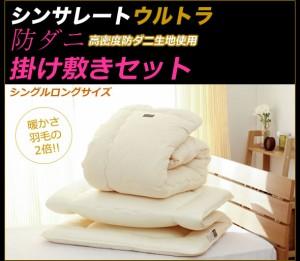 魔法の布団日本製シンサレート ウルトラ布団セット掛敷【布団3点セット】シングルロングサイズ日本製