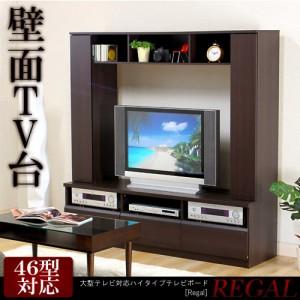 TVボード 大型テレビ対応 リビングボード テレビ台 ハイタイプ テレビラック テレビスタンド 【Regal】 レガール アウトレット 人気