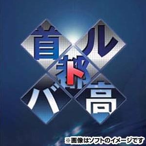 【+7月4日発送★新品】PSPソフト 首都高バトル PSP the Best 再廉価版 (セ ULJM-08051 (コナ