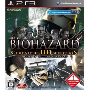 【新品】PS3ソフト バイオハザード クロニクルズ HDセレクション