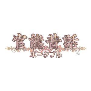 【新品★送料無料】PSPソフト 官能昔話 ポータブル 限定版 ULJM-06014 (k メーカー生産終了商品
