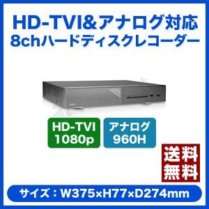 【送料無料】HD-TVI&アナログ対応8CHハードディスクレコーダー 2TBモデル[ITV-HD9008DG]-アイティーエス(ITS)