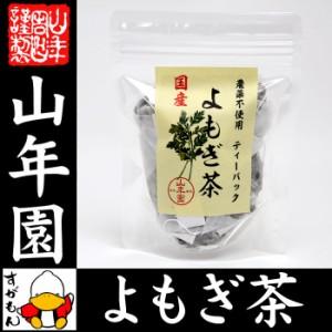 【国産100%】よもぎ茶 ティーパック 1.5g×12パック 宮崎県産 無農薬 ノンカフェイン 送料無料 ティーバッグ ヨモギ茶 国産 蓬茶 食物繊