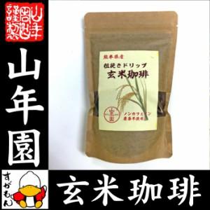 【国産 無農薬 100%】玄米珈琲 200g ノンカフェイン  熊本県産 送料無料 玄米コーヒー ドリップコーヒー 母乳 赤ちゃん