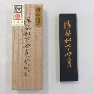 【鈴鹿墨 進誠堂】 胡麻油煙 - 清風松下明月 1丁型 (漢字・仮名用) 『固形墨 書道用品』