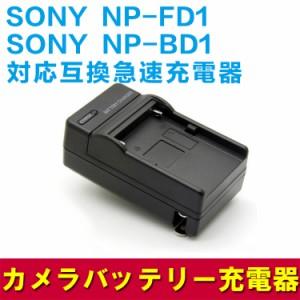 【送料無料】SONY  NP-BD1/NP-FT1 対応互換急速充電器☆DSC-T70