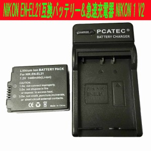 【送料無料】NIKON EN-EL21対応互換バッテリー&急速充電器☆Nikon 1 V2