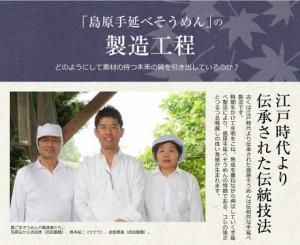 【送料無料】島原手延べ 黒ごまそうめん (48束木箱入り)