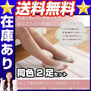 脱げにくい 足指セパレーター 同色2足セットブラック 足指セパレーター 同色2足セット スリム型で冷蔵庫 足指用ソックス 送料無料