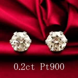 0.2ct ダイヤモンド ピアス ペア PT900 プラチナ レディース プレゼント  送料無料
