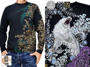 百獣の王雄叫び刺繍長袖Tシャツ 絡繰魂 284022 和柄 和風 ライオン ロングTシャツ からくり 送料無料