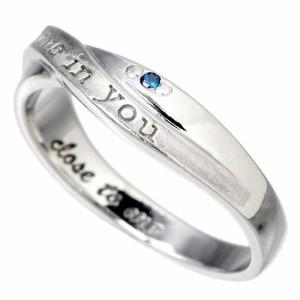 close to me クロストゥーミー リング 指輪 レディース メンズ シルバー ブルーダイヤモンド 7〜21号 SR14-006 刻印可能