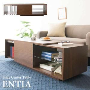 センター テーブル スライド式 収納 幅100〜146cm ENTIA エンティア 新生活 引越し 家具 ※北海道・沖縄・離島は別途追加送料見積もりと