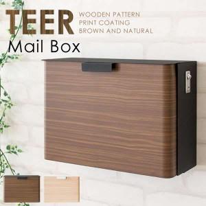 メール ボックス 郵便 ポスト カギ付 壁掛け式 TEER ティール 新生活 引越し 家具 ※北海道・沖縄・離島は別途追加送料見積もりとなりま