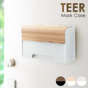マスクケース TEER ティール マグネット マスク収納 壁掛け 玄関 おしゃれ ※北海道・沖縄・離島は別途追加送料見積もりとなります メー