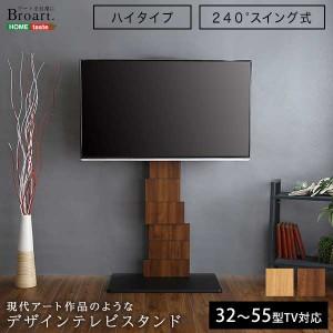 家具 テレビスタンド デザインスタンド 壁寄せテレビスタンド アート おしゃれ スリム スイング ハイタイプ 高さ調整 シンプル スチール
