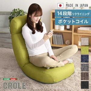 しっかり体を支える リクライニング 座椅子 CROLE クロレ 6カラー 日本製 14段階 リクライニングギア 新生活 引越し 家具 ※北海道・沖縄