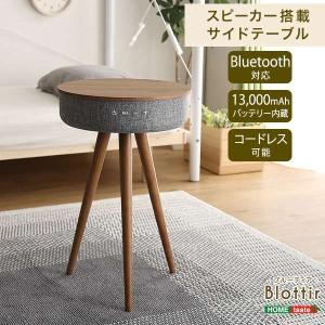 Bluetooth対応 スピーカー 搭載 サイド テーブル スピーカー内蔵 大容量バッテリー Blottir ブルーティア 新生活 引越し 家具 メーカー直