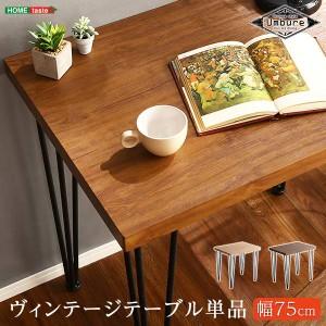 ヴィンテージ テーブル 75cm幅 カフェ パソコンデスク オフィス Umbure ウンビュレ 新生活 引越し 家具 メーカー直送品 VT-75