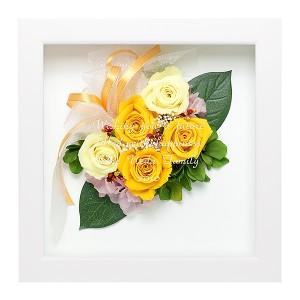 【名入れアートフレーム】【花を母の日に贈る】【彼女へのホワイトデー】【名入れ無料】プリザーブドフラワー フレームアレンジ イエロー
