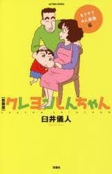 クレヨンしんちゃん もうすぐ4人家族編 新装版 [コミック]