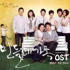 輸入盤 O.S.T. / タンポポ家族 韓国ドラマOST (MBC) [CD]